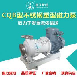 扬子CQB型不锈钢碱液泵 化工磁力泵 耐腐蚀化工泵 耐高温泵CQB32-20-125P