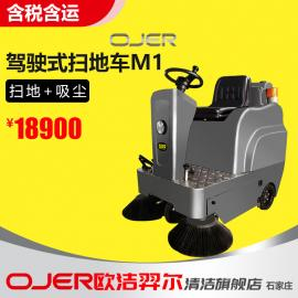 欧洁 羿尔常用小型驾驶式可喷水的扫地机清扫车扫树叶机 M1