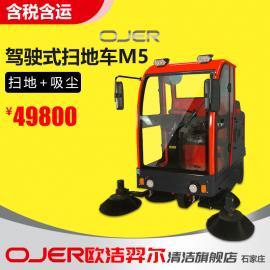 欧洁 羿尔OJER全封闭驾驶式扫地车扫路机清扫车工厂小区专用 M5