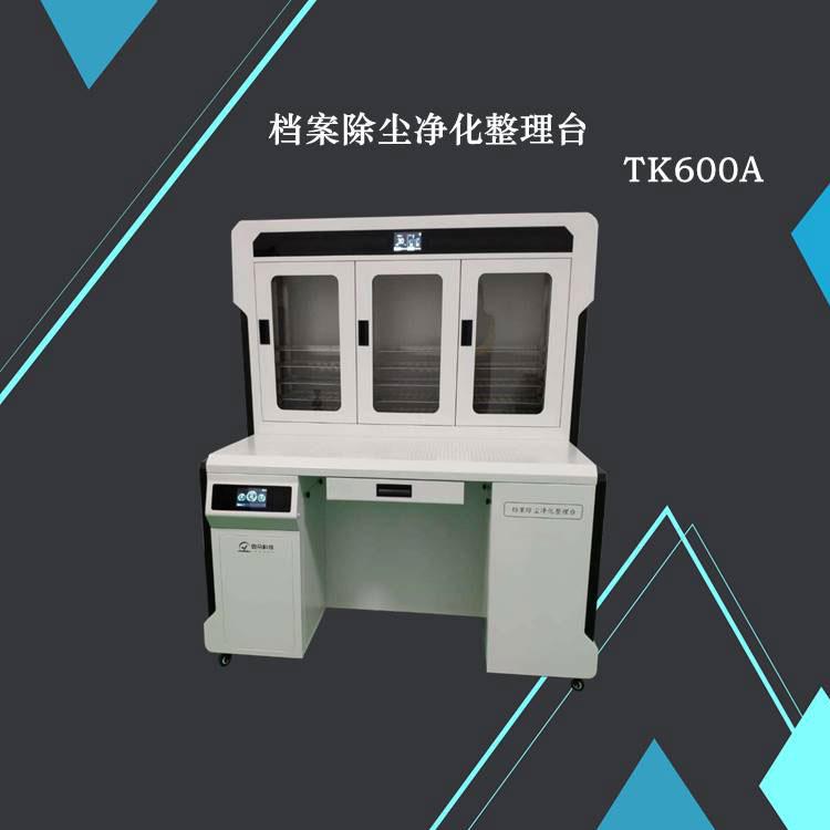 因朵 数字档案库房双人双区双驱动档案除尘净化整理台 TK600A
