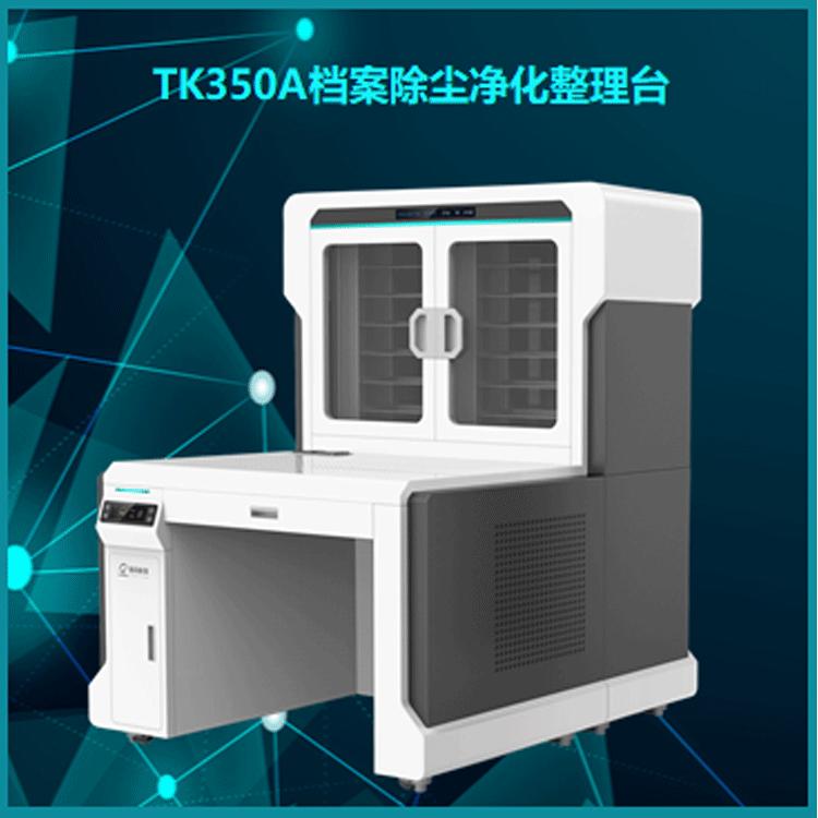 因朵 TK350A 档案除尘室智能单人净化工作整理台