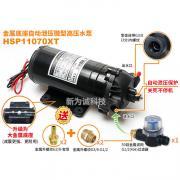 自动泄压微型水泵HSP11070XT
