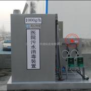 禹安环境 400吨市人民医院一体化医院医疗废水消毒设备医疗废水处理设备 YAYL-400T