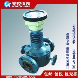 宏控(HOMKOM) HOMKOM/宏控 保温夹套型椭圆齿轮流量计品牌HKLC