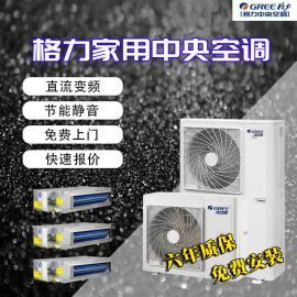 格力 变频多联机 家用中央空调5匹一拖三 变频风管机5HP 格力中央空调GMV-H120WL/A