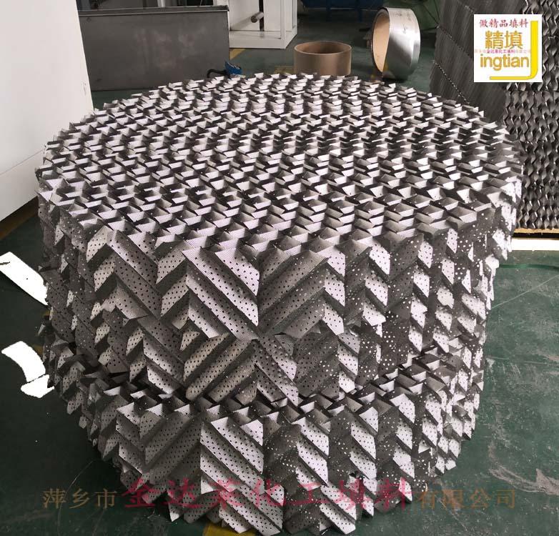不锈钢孔板波纹填料 三相分离器波纹板聚结填料 125 250 350 500Y()X