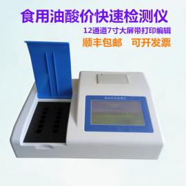 陆恒 食用油酸价过氧化值检测仪动植物油安全仪地沟油快速测定试纸 LH