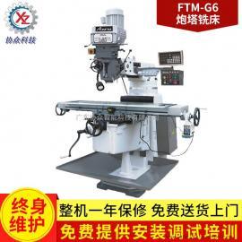 立式炮塔铣床加工磨削必备的FTM-X4丰堡机床