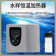 陆恒生物 便携式水样恒温加热器水质检测保温常温加热�x器分析仪 LH-B41