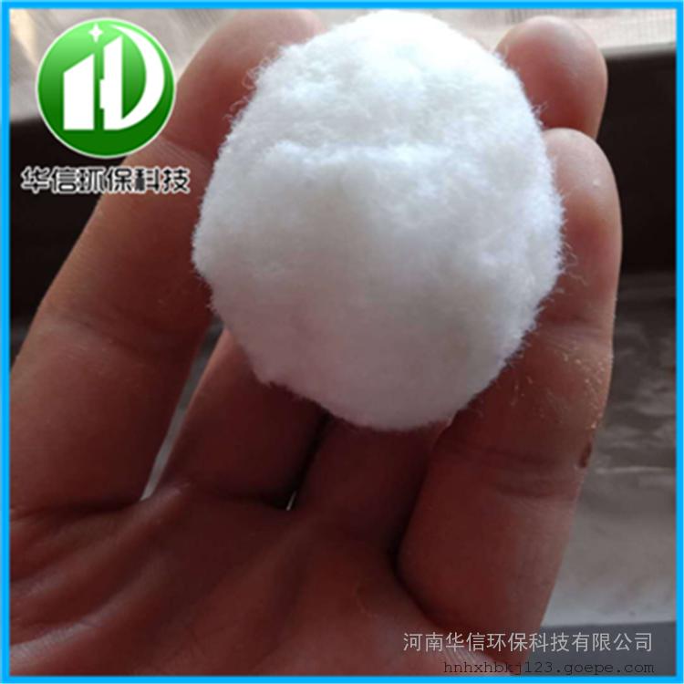 华信环保过滤纤维毛球 滤速快精度高齐全可加工定制