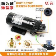 新为诚 直流高压喷雾水泵 HSP11070T