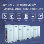 格力中央空调代理商,格力商用多联机GMV-615WM/B