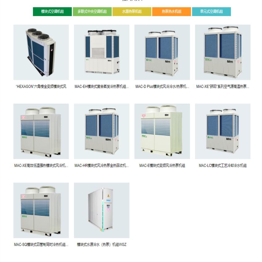 麦克维尔空调代理商,麦克维尔65kW模块MAC230DR5-FEA