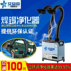 森纳肯流水线烙铁焊锡烟尘排烟机xy-201