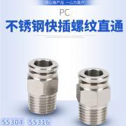 金汉不锈钢气管插入式快速接头SMC