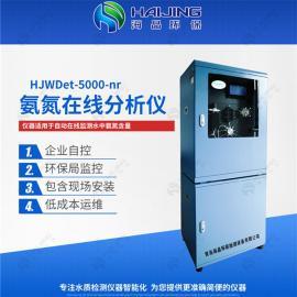 海晶水质自动监测系统 氨氮HJWDet-5000-nr