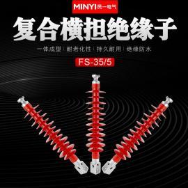 民一 35kv复合横担绝缘子FS-35/5小框大框防污型