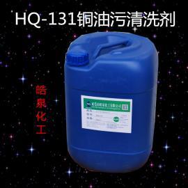 皓泉铜产品油污清洗剂生产 绿铜黄铜专用除油洗涤剂HQ-131