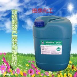 皓泉不锈钢设备表面油污清洗剂 304不锈钢黄油强力清洁剂其他HQ-119