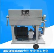通瑞压力式板框滤油机、滤纸式板框压滤机BK-50