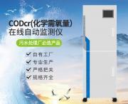 海特尔COD、氨氮、总磷、重金属、PH、电导率、流量、水质在线检测仪器HT1000C