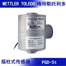 梅特勒 托利多汽车衡 轨道衡 地磅 料罐 反应釜用传感器PGD