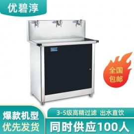 优碧淳 100人用节能饮水机 100人用不锈钢直饮水机 100人商用直饮机 BS-3G