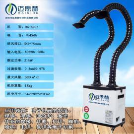 迈思赫艾灸焊锡烟雾净化设备MS-A023