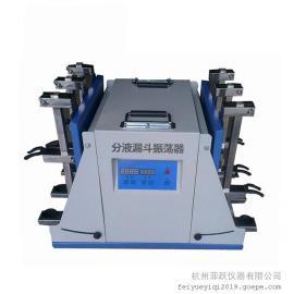 FY-LDZ6全自动分液漏斗振荡设备菲跃