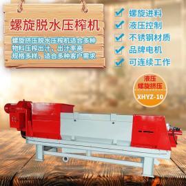 鑫华轻工机械不锈钢果蔬榨汁机 螺旋压榨机脱水机XHYZ-5T/H