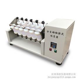 FY-FZ4C 菲跃 采购全自动温控翻转式振荡器