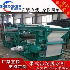 盛科环保装备带式压滤机污泥脱水设备洗沙污泥处理固液分离DLY
