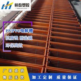 恒泰 PP/PVC�x子膜�解槽 非水溶液��槽 塑料PP�解�O�涠ㄖ� HT0332