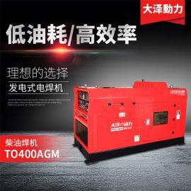 大泽动力拖车移动600A双把柴油发电电焊机TO600A-JS
