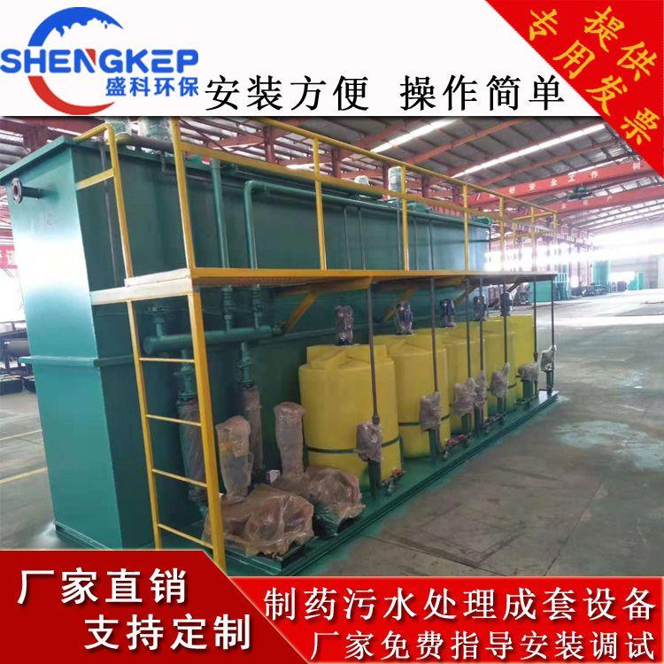 盛科环保制药污水处理成套设备制药废水达标处理免费指导安装调试SDZY