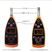 爱华2级积分统计 噪声分析仪YSD130