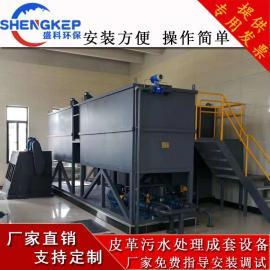 盛科环保 皮革污水处理成套设备皮革废水达标处理免费指导安装调试 SKPG