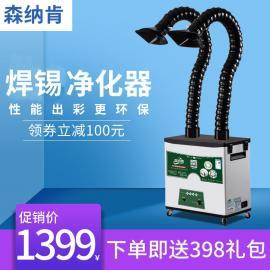 格立净流水线焊锡烟雾净化器排烟机吸烟过滤器GLJ201