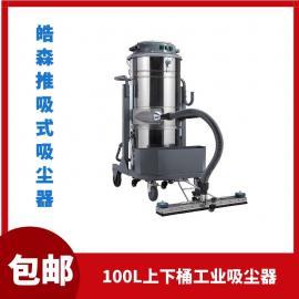 皓森单相100L上下分离桶三马达干湿工业吸尘器A100