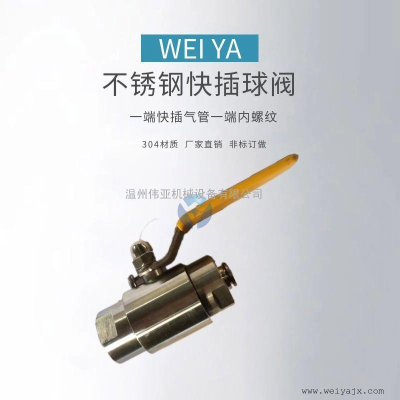 伟亚QGQY1不锈钢气源快插球阀一端焊接一端接气管