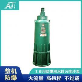 安泰 防爆排污泵80米�P程 15KW井下用排污��水泵 BQS20-80/2-15/N