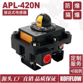 APL410N防爆型限位开关盒BT6