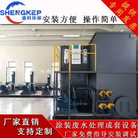 盛科环保 涂装污水处理成套设备免费指导安装调试 SKTZ