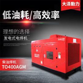 大��恿� 400A柴油�l��焊�C TO400A-J