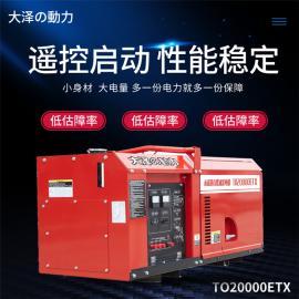 大泽动力 25千瓦车载柴油发电机 TO25000ETX TO25000ETX