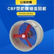 飞骏防爆轴流风机CBF-500 隔爆型防爆轴流通风机隔爆排气扇抽风机