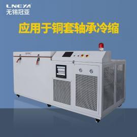 冠亚LNEYA轴承专用深冷处理设备-汽车传动轴低温冰箱GX-8028N