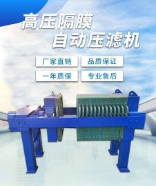 誉开养殖场污水处理压滤机630