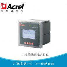 安科瑞 工业绝缘故障定位系统绝缘监测仪 AIM-T300