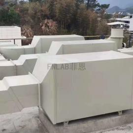 FNLAB 实验室通风环保废气处理系统 LAB